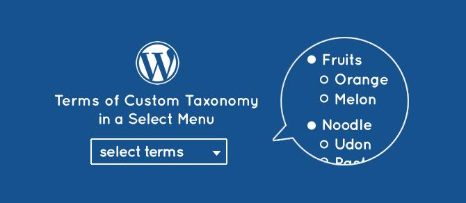 [WordPress]サイドバーに設置したカスタム分類のターム一覧を、プルダウンっぽくセレクトメニューにする