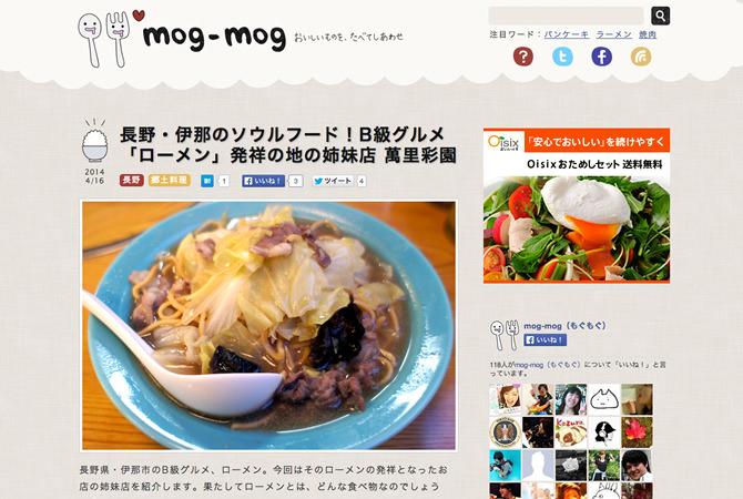 mog-mog
