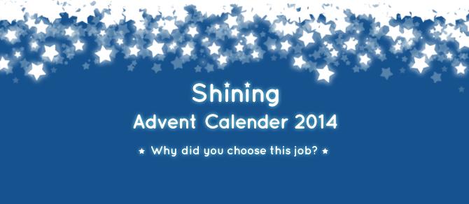 好きなことを仕事にした|光 Advent Calendar 2014