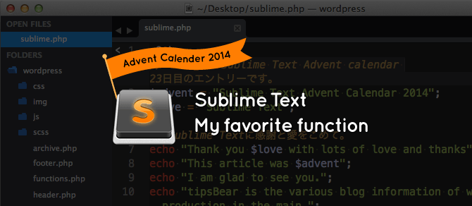 [Sublime Text]お気に入りテーマ・ショートカット・パッケージ|Sublime Text Advent Calendar 2014