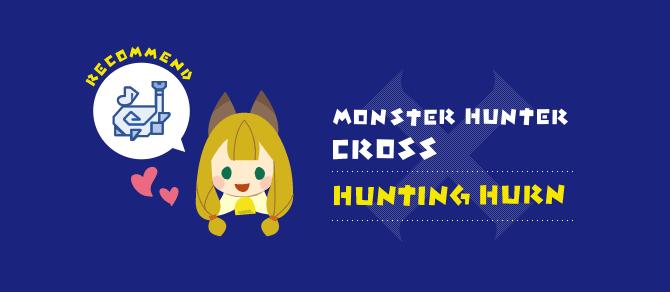 [MHX]モンハンクロスを踏破するためのオススメ狩猟笛|モンハン Advent Calendar 2015